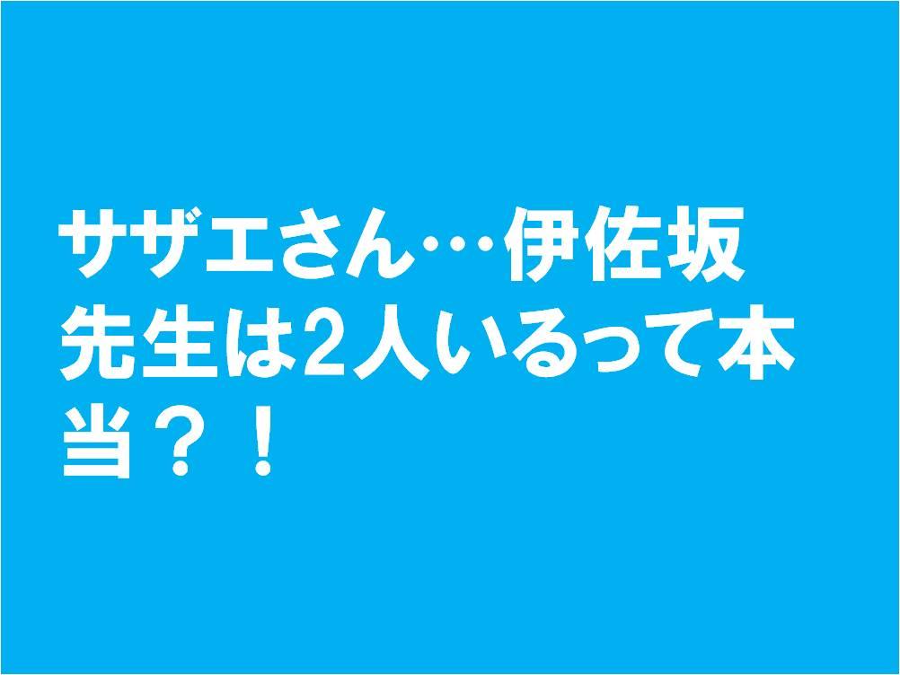 先生 名前 いささか 伊佐坂先生のフルネームは?本名と名前の由来がひどい!?犬の名前と声優についても調査!